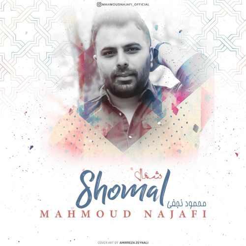 دانلود موزیک جدید محمود نجفی شمال