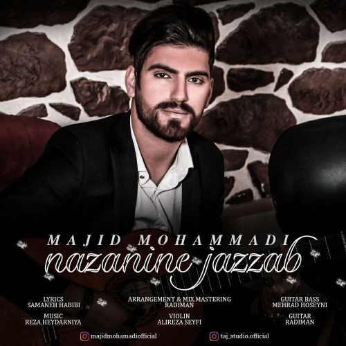 دانلود موزیک جدید مجید محمدی نازنین جذاب