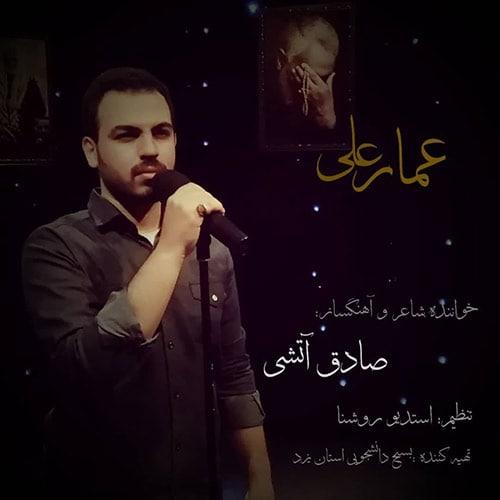 دانلود موزیک جدید صادق آتشی عمار علی
