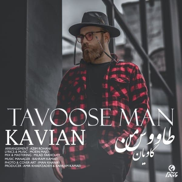 دانلود موزیک جدید کاویان طاووس من