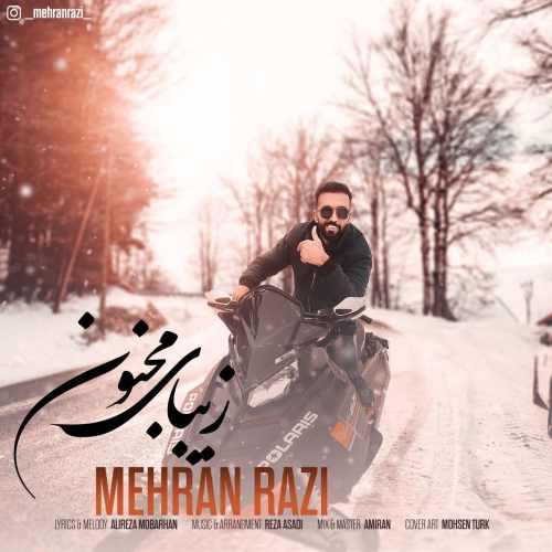 دانلود موزیک جدید مهران رضی زیبای مجنون
