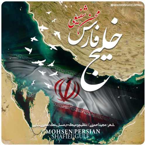 دانلود موزیک جدید محسن شفیعی خلیج فارس