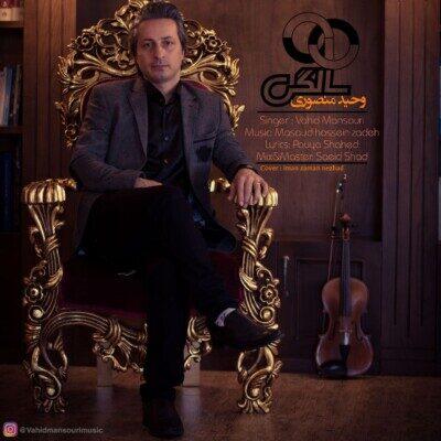 دانلود موزیک جدید وحید منصوری نود سالگی