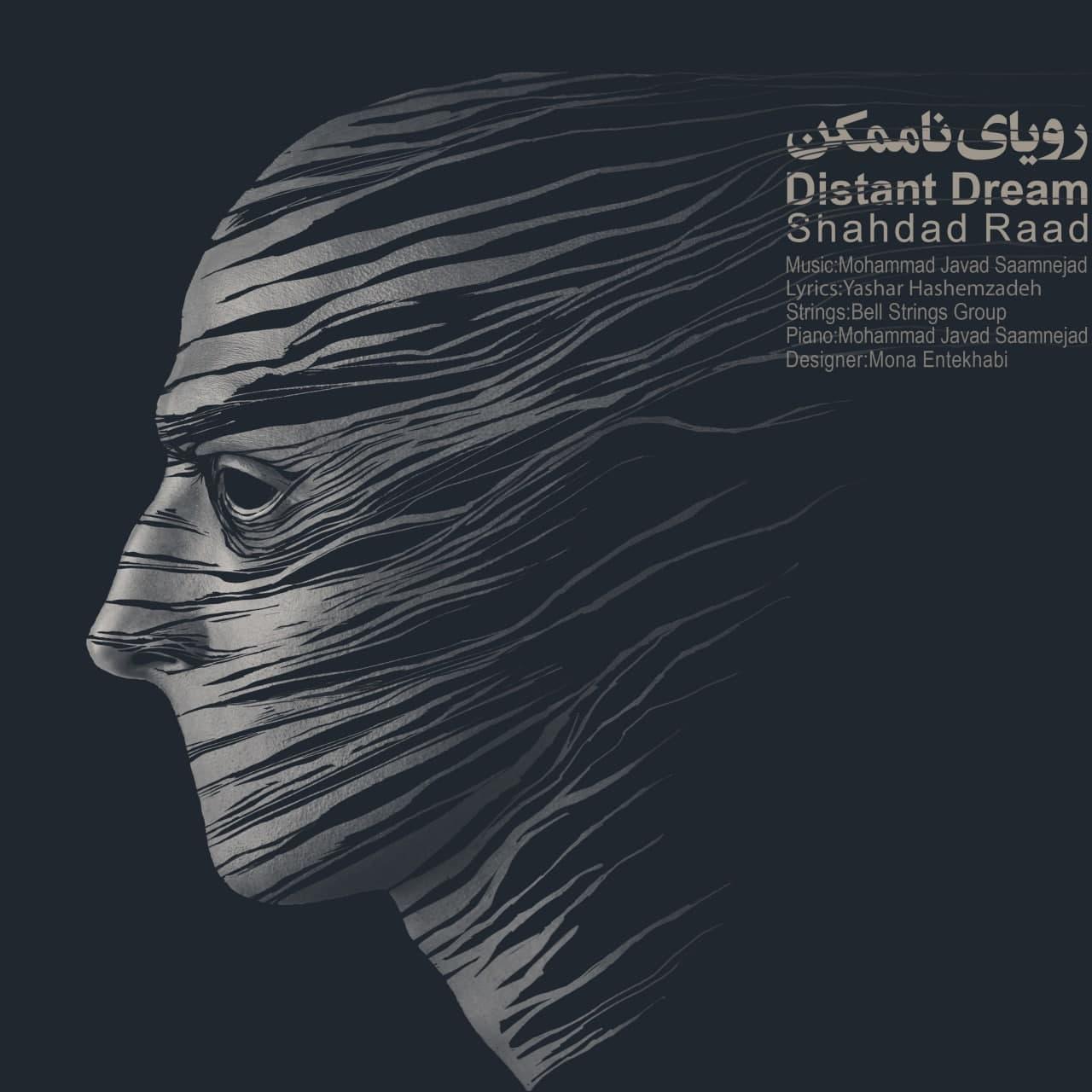 دانلود موزیک جدید شهداد راد رویای ناممکن