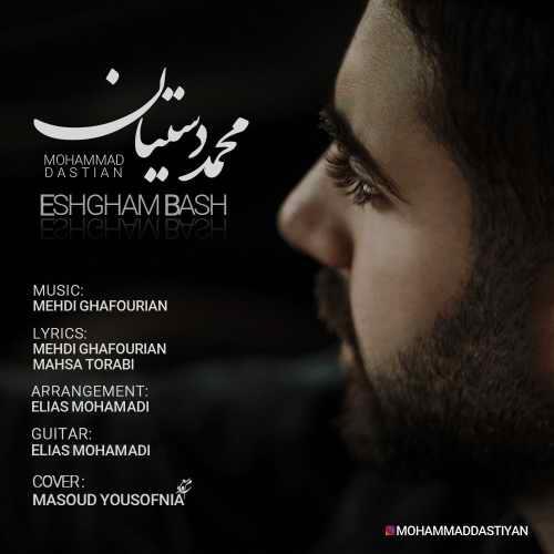 دانلود موزیک جدید محمد دستیان عشقم باش
